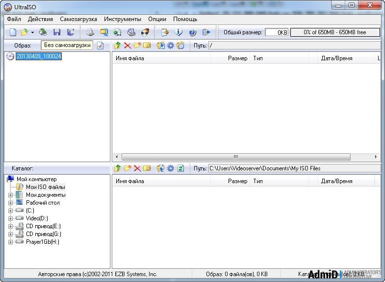 UltraISO Premium Edition 9.6.5.3237 RU + RePack + Portable