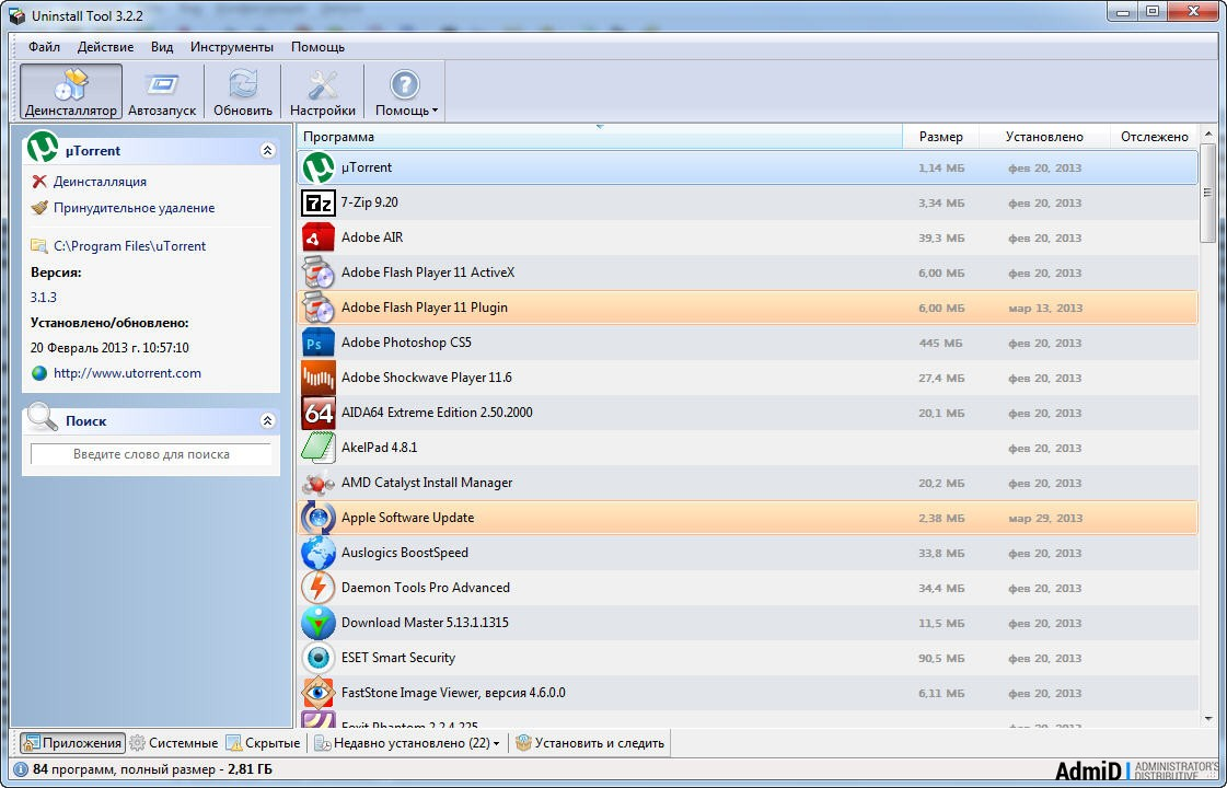 Uninstall Tool 3.5.2.5531 RU final RePack + Portable