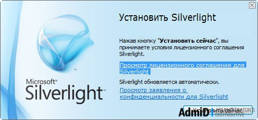 Microsoft Silverlight 5.1.50709.0 RU final