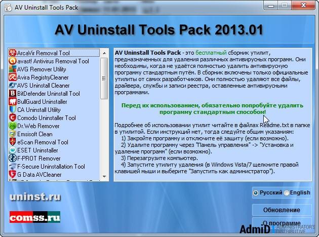 AV AntiVirus Uninstall Tools Pack 2016.1 RU