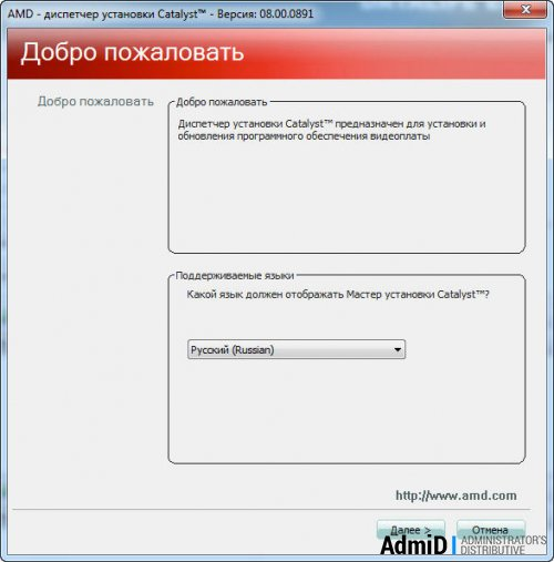 AMD Software Crimson (бывший ATI Catalyst & Mobility Software Suite) 16.10.2 RU Hotfix + WHQL Display Driver + архив версий
