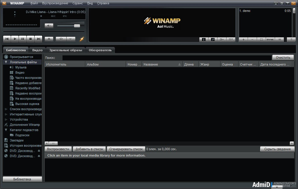 WinAMP 5.666 RU final + Professional Edition + Portable