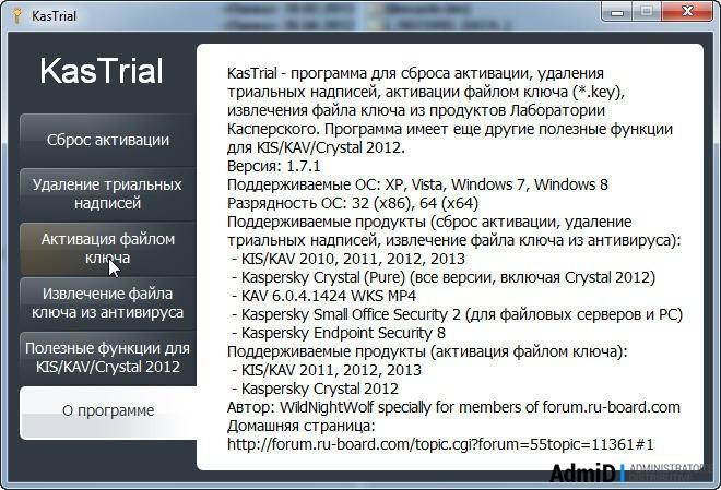 KasTrial 1.7.1 RU