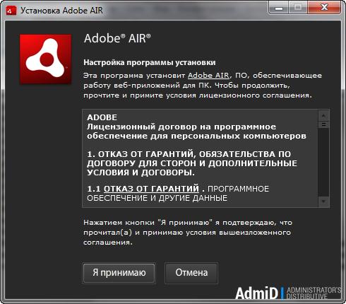 Adobe AIR 24.0.0.194 RU final