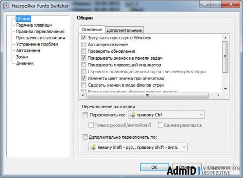 Yandex Punto Switcher 4.2.6.1275 RU + RePack + Portable