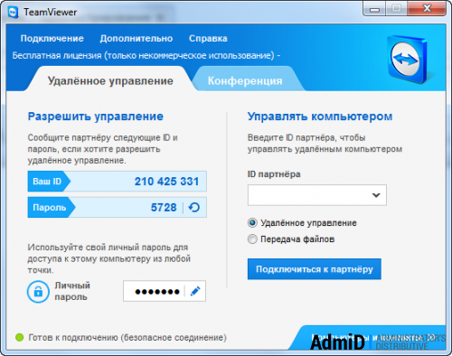 TeamViewer 11.0.66695 RU final + Portable
