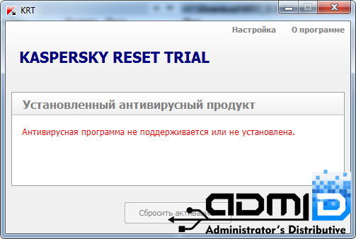 Kaspersky reset trial 5. 1. 0. 29 (2016) русский скачать бесплатно.