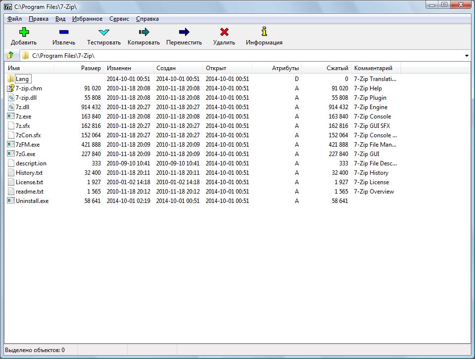 Архиватор 7-Zip 16 04 скачать беслптно на русском для Windows