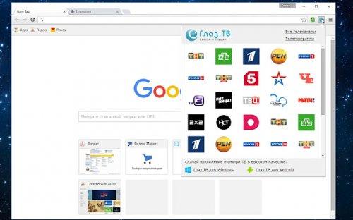 Значок программы в браузере