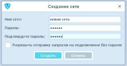 Имя и пароль сети