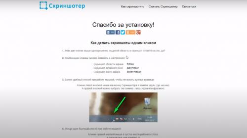 Окно после установке Скриншотера с краткой инструкцией